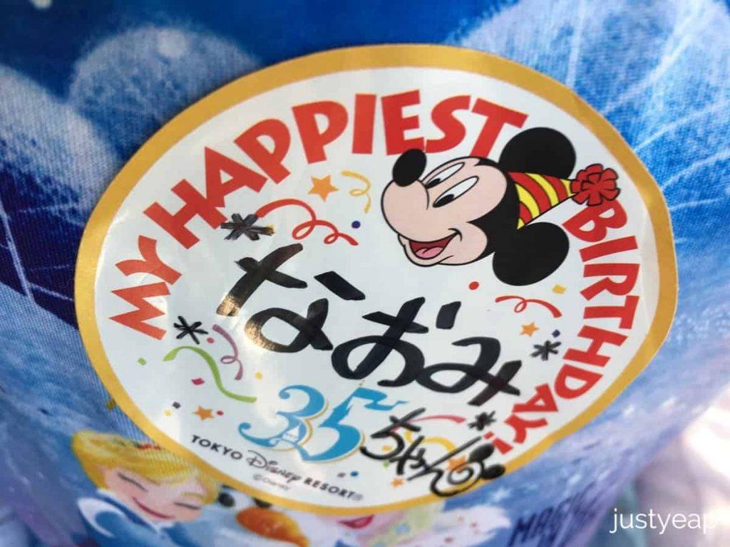 tokyo-disneyland-birthday